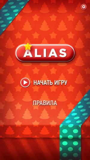 карточки alias party скачать