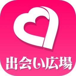 出会い広場~無料で理想の相手を探せるチャット掲示板!