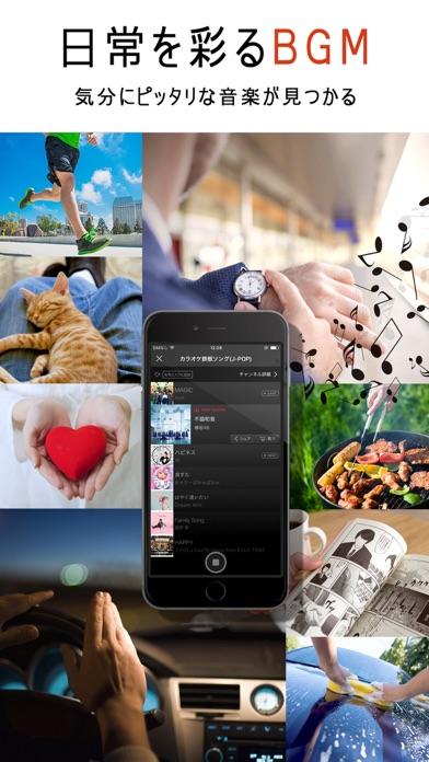SMART USEN -音楽やオリジナル番組聴き放題-スクリーンショット