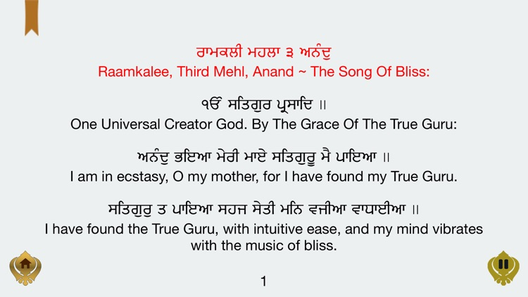anand sahib paath in gurmukhi hindi english screenshot 4
