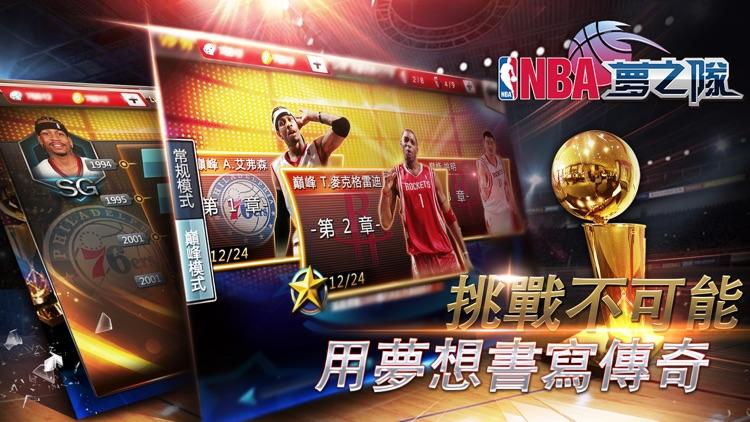NBA夢之隊:衝擊總冠軍-NBA官方手遊 screenshot-3