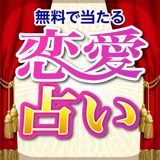 無料で当たる恋愛占いアプリ2017 〜 相性・復縁・結婚の無料占い