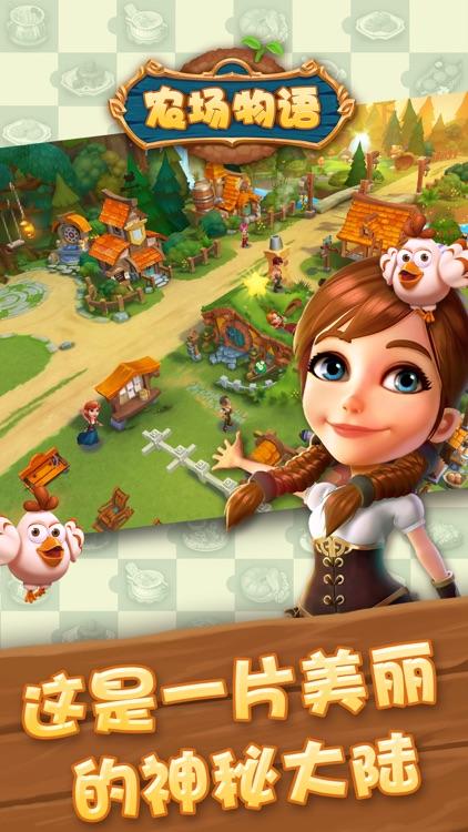 农场物语 screenshot-0