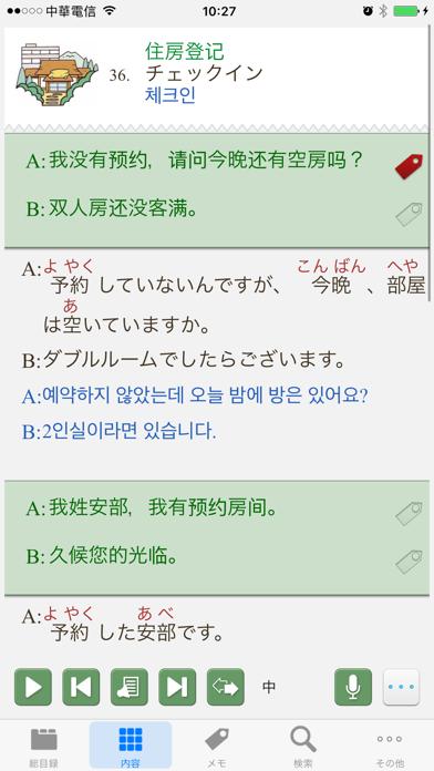 日中韓‧旅行会話辞書のおすすめ画像3