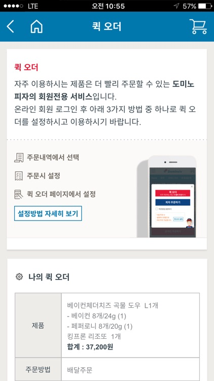 도미노피자 - Domino's Pizza screenshot-1