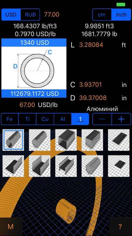 Metal Weight & Cost Calculator