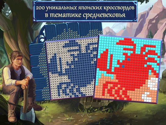 Скачать игру Picross Fairytale - Nonograms