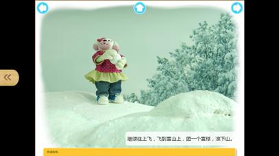 宝宝爱健康常识故事2-最益智的有声早教黏土动画系列 screenshot three