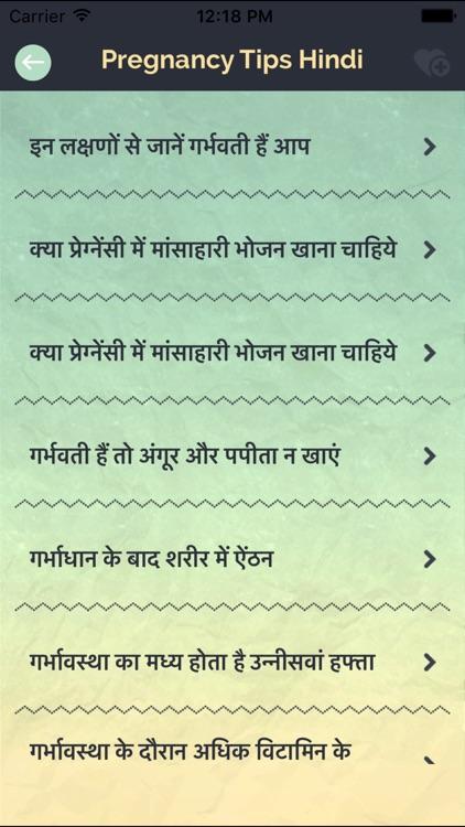 Hindi Pregnancy Tips and Pregnancy Symptoms & Food
