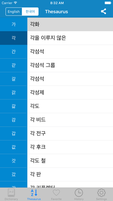 Korean to English & English to Korean Dictionary screenshot four