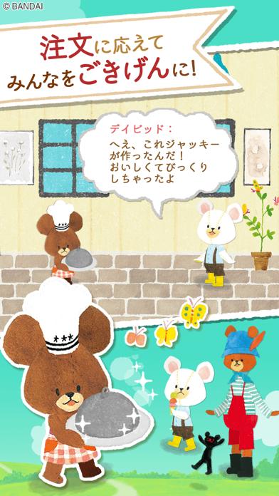 くまのがっこうの箱庭ゲーム screenshot1