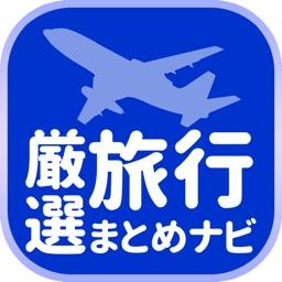 厳選旅行まとめナビ 国内海外旅行・おでかけ・観光の最新情報を最速でお届け!!