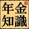 年金知識 - iPhoneアプリ