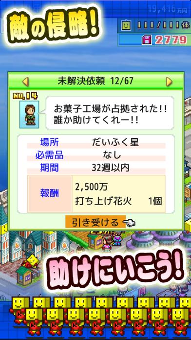 星になったカイロくん screenshot 1