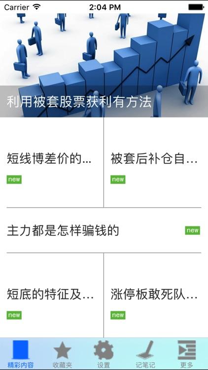 炒股技巧 screenshot-2