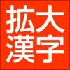 漢字拡大-楷書で明瞭
