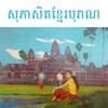 Khmer Proverbs - iPhoneアプリ