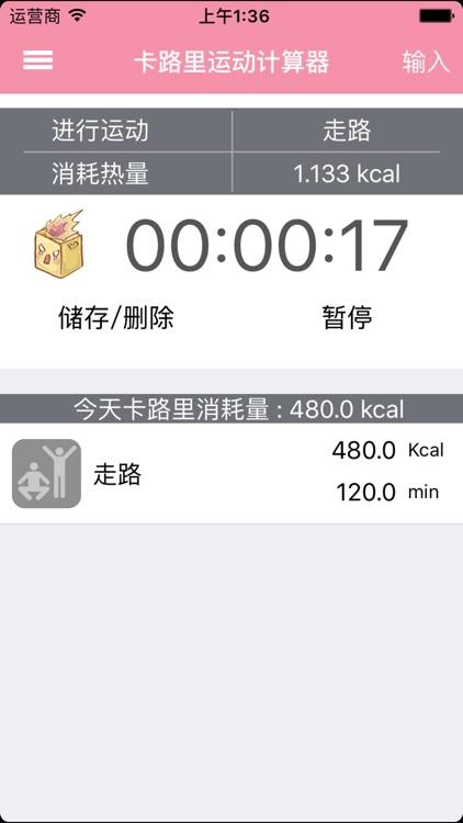 减肥日记(Diet Diary : DD) screenshot-4