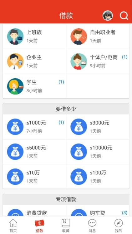 薪借贷 screenshot-2