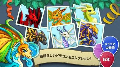 ドラゴンストーリー™のスクリーンショット2