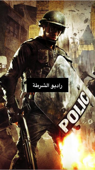 RADIO POLICE- الاستماع إلى للاسلكي الخاصة بالشرطةلقطة شاشة1