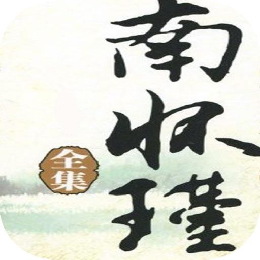 【南怀谨全集】有声书:听佛儒道,品世界