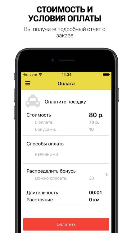 Такси Иномарка VIP Нижнекамск app image