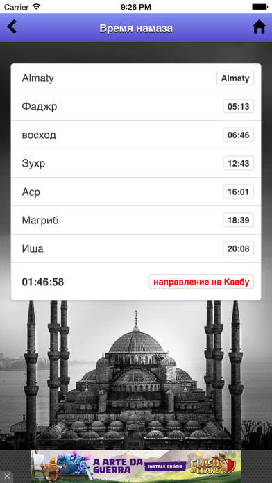 фото время намаза в новосибирске поэтому