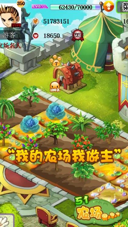 51农场-模拟经营策略手游 screenshot-4