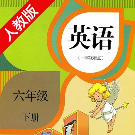 双语学习机-人教版六年级下册新起点小学英语课本同步有声点读教材