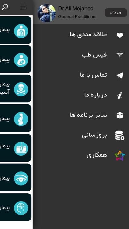 Prescription ( نسخه ) screenshot-4