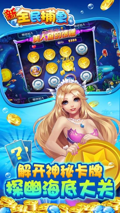 新全民捕鱼-捕鱼大师的街机达人捕鱼游戏 screenshot-3
