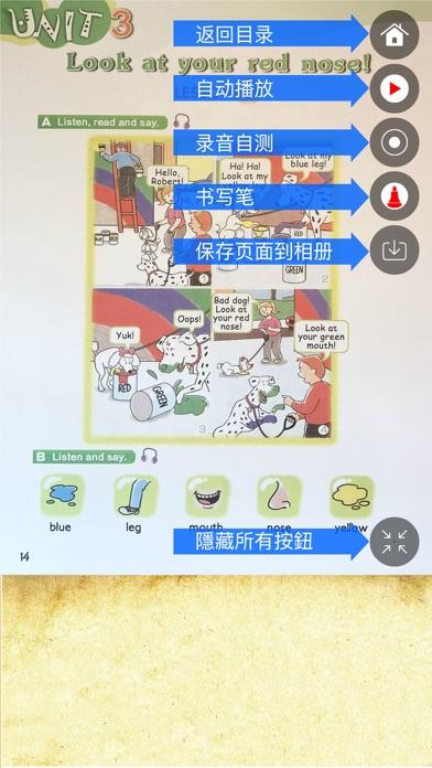 新概念英语青少版英语入门级A 读书派同步教材点读机 screenshot 3