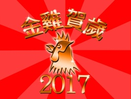 lunar chinese new year greetings that you can send to all your families and friends this cny 2017