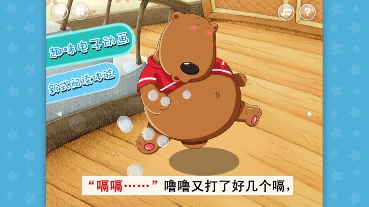 Soda Pop Bubbles-(Animation + Picture book) screenshot-3