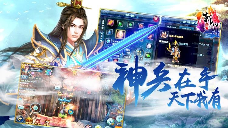 全民斩仙 screenshot-3