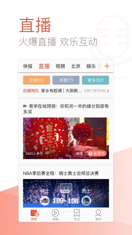 天天快报 - 最热门的新闻资讯软件 screenshot-3