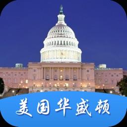 华盛顿旅游-自由行出境游必备旅游神器