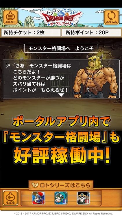 ドラゴンクエスト ポータルアプリ screenshot-3