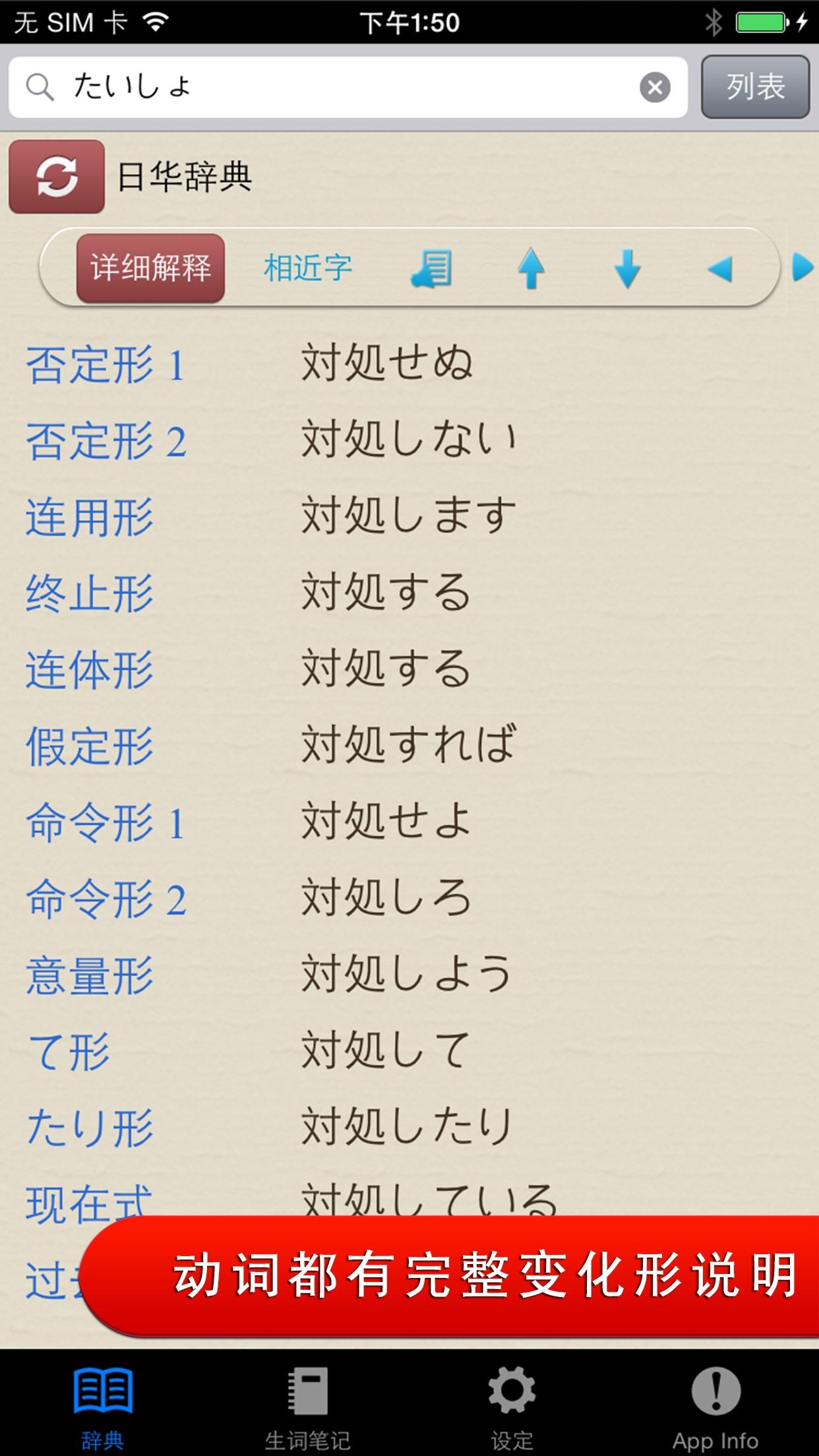 快译通日华华日辞典 Screenshot