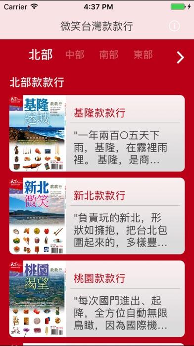 微笑台灣款款行數位珍藏版屏幕截圖1