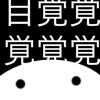 目覚まし漢字