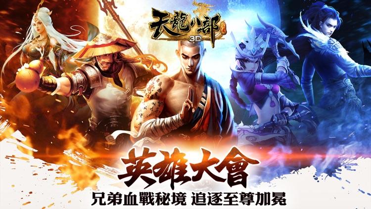 Efun-天龍八部3D-英雄大會 screenshot-0