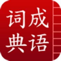 成语词典-成语释义及故事