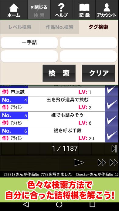 詰将棋パラダイス ScreenShot4