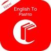 Pashto Dictionary: English to Pashto