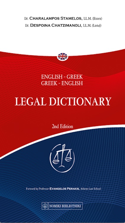 ENGLISH - GREEK & GREEK - ENGLISH LEGAL DICTIONARY