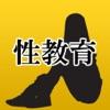 性教育~恋愛や子供教育~ - iPhoneアプリ