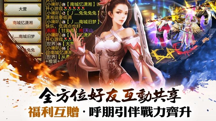 Efun-天龍八部3D-英雄大會 screenshot-3