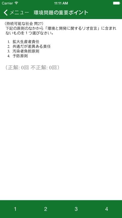 eco検定対策セミナー(第1部)「地球の環... screenshot1